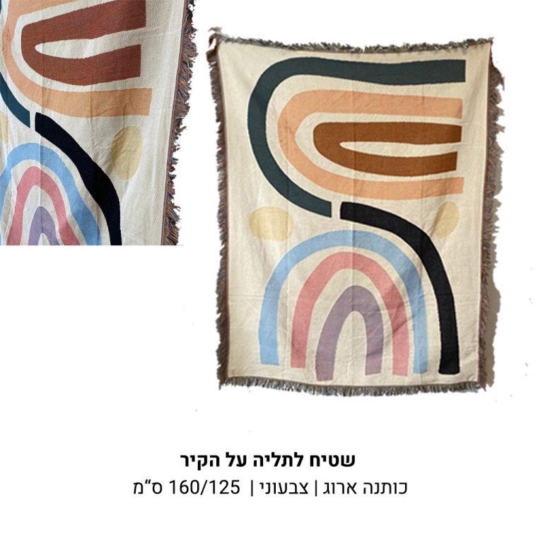 שטיחקיר